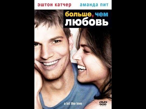 секс знакомства фильм смотреть