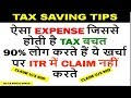 80D for ITR, preventive health check up u/s 80D, Deduction u/s 80D, how to claim mediclaim deduction