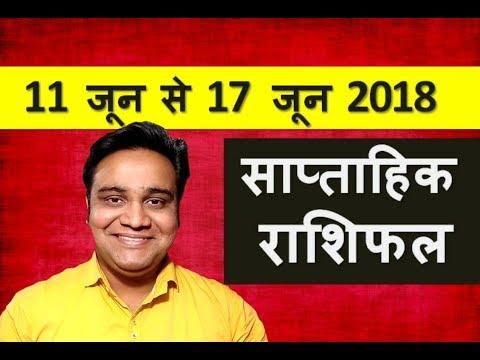 Saptahik Rashifal From 11 June to 17 June 2018