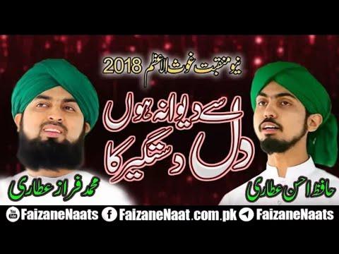 Dil se Deewana hoon Dastgeer ka by Hafiz Ahsan Attari & Faraz Attari 2018