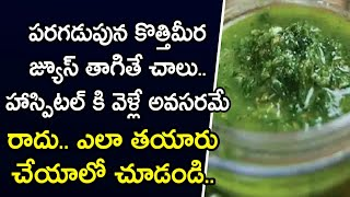 Health Benefits Of Coriander Leaves | Kothimeera | Health Tips | Challenge Mantra