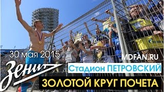 Золотой круг почета игроков Зенита на Петровском 2015 Питер