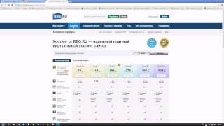 Хостинг и домен, где купить хороший хостинг и домен?(Подробнее http://webtrafff.ru/hos.html Хостинг и домен нужен каждому сайту. Хостинг -- это система, которая будет обеспеч..., 2014-02-27T16:16:44.000Z)