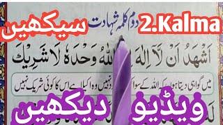 2 Kalma Full {doosra kalma shahadat full HD text} Kalma Shahadat | 2 Kalma Shahadah | Kalma 2