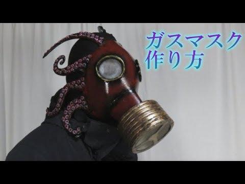 タコ風ガスマスクの作り方~クトゥルフっぽい? - Gasmask tutorial