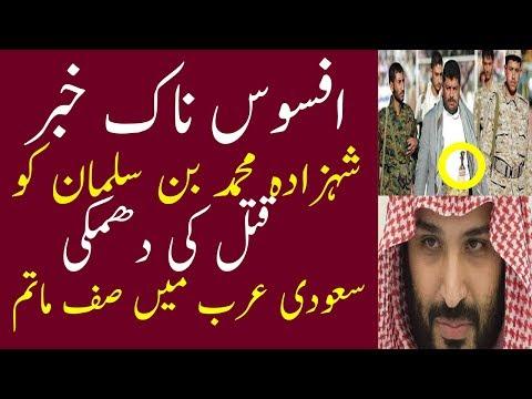 Shahzada Mohammad Bin Salman Ko Qatal Karnay Ki damkian [Saudi News In Urdu] Magar Qun?