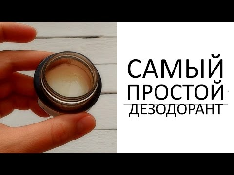Натуральный дезодорант - плюсы и минусы