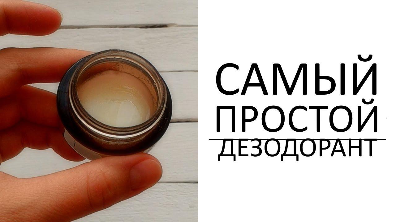 Натуральный дезодорант своими руками рецепт
