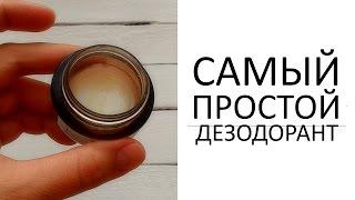 НАТУРАЛЬНЫЙ ДЕЗОДОРАНТ своими руками | САМЫЙ ПРОСТОЙ РЕЦЕПТ | Olga Shamina