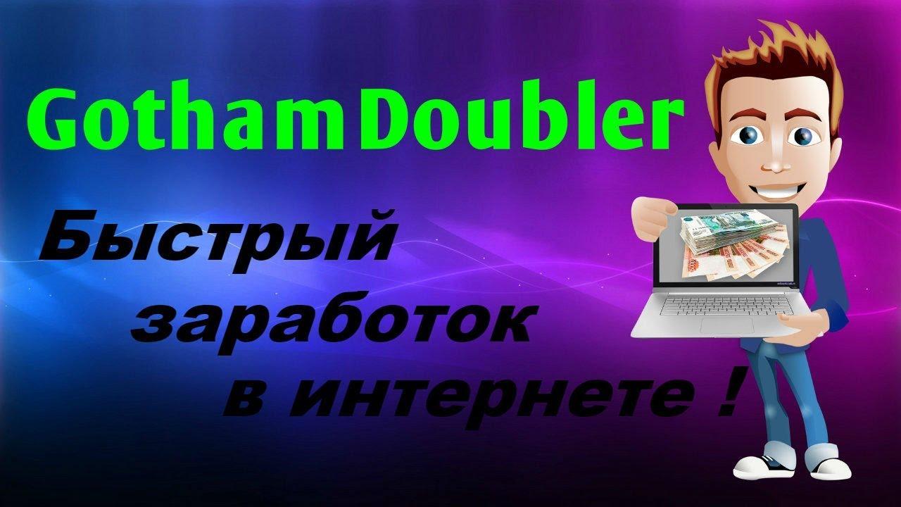 Зарубежные Сайты по Автоматическому Заработку |  GothamDoublerНОВЫЙ САЙТ ДЛЯ ЗАРАБОТКА