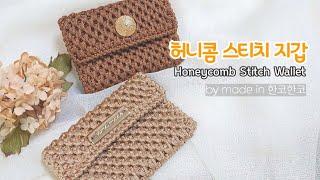[코바늘]허니콤 스티치 지갑♥우리같이 꿀벌이 되어 벌집…