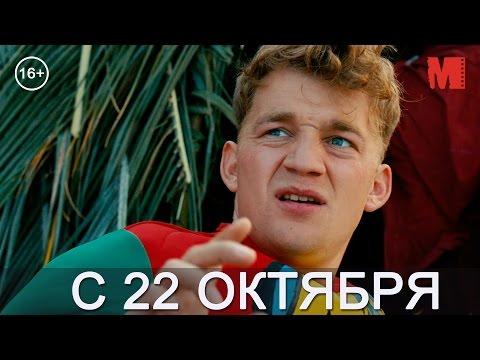 Война полов (2015)|Русский трейлер в HD 1080р