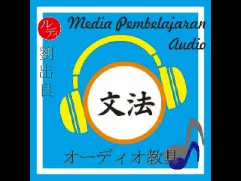 MPA Bunpou - Minna no Nihongo II Bab 32
