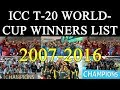 ICC T-20 WORLD CUP WINNERS LIST FROM 2007-2016