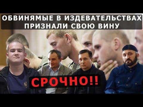 Обвиняемые в издевательствах над стрелком Шамсутдиновым признали вину