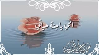 شيلة الحمد لله على السلامه يايمه اهداء للأم أمي ياجنت حياتي باسم ام مازن Youtube