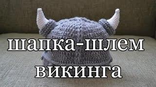 """""""Шапка - шлем викинга"""" (Hat helmet Viking)"""