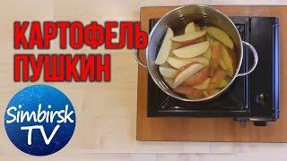 Как приготовить картофель Пушкин (по-деревенски).  #SimbirskTV