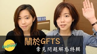 GF大哉問 熱門留言大解答|GF Talk Show