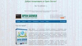 Домашний хостинг ч. 1. Установка и использование виртуального веб-сервера Open Server.