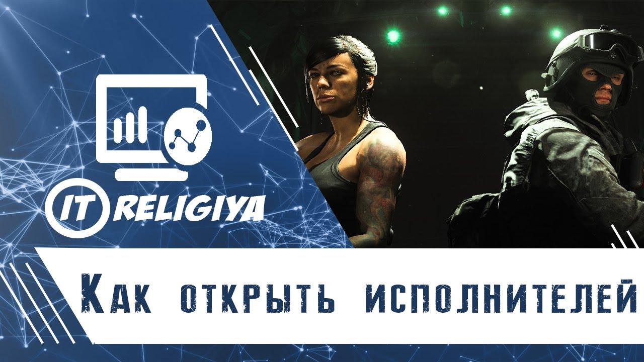 Call of Duty MW: Как открыть исполнителей в Warzone - все известные способы