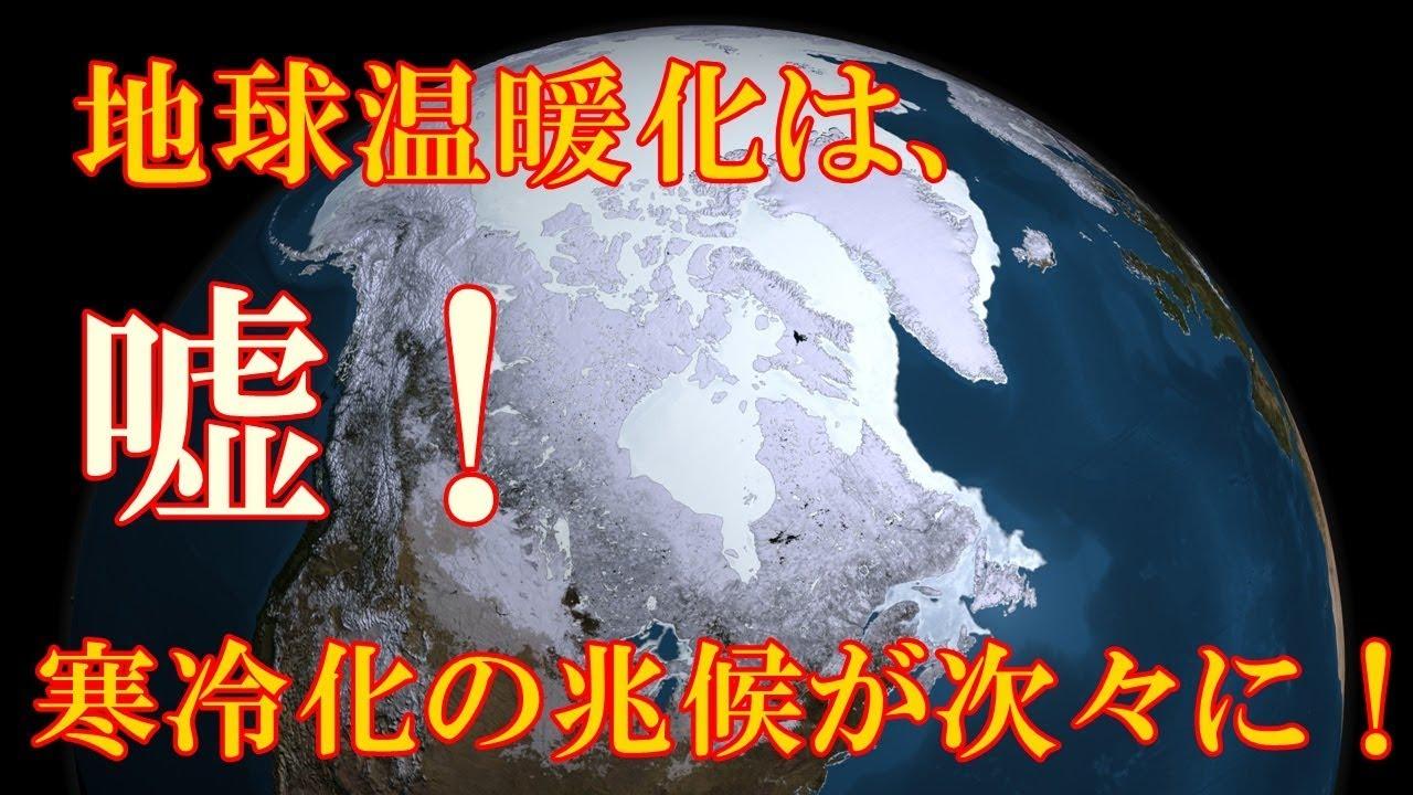 地球 温暖 化 嘘
