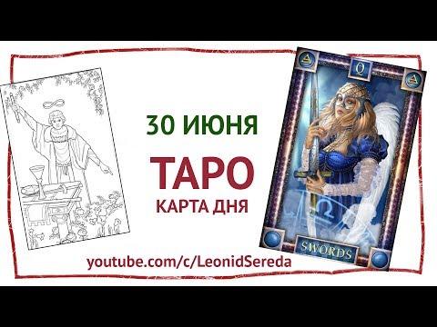 ТАРО КАРТА ДНЯ Гадание на 30 Июня 2017