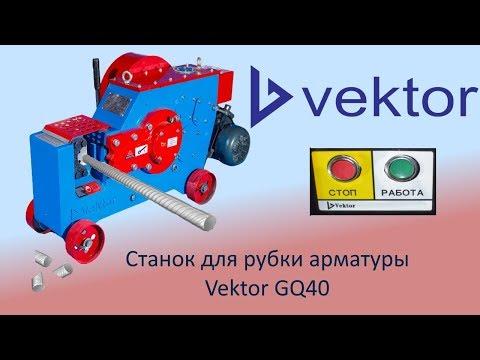 Станок для рубки ( резки ) арматуры Vektor GQ40