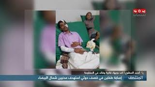 إصابة طفلين في قصف حوثي استهدف مدنيين شمال البيضاء