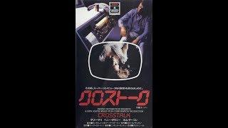 Crosstalk (1982) Previews - Japanese VHS Release