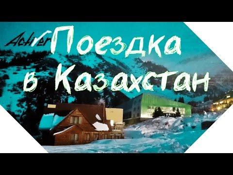 Видео о поездке в Казахстан