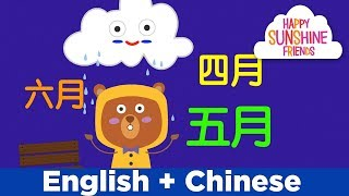 Kids video | Months of the year | Kids Learning Videos | English + 中文