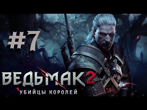 Прохождение игры Ведьмак 2 Убийцы королей Witcher 2