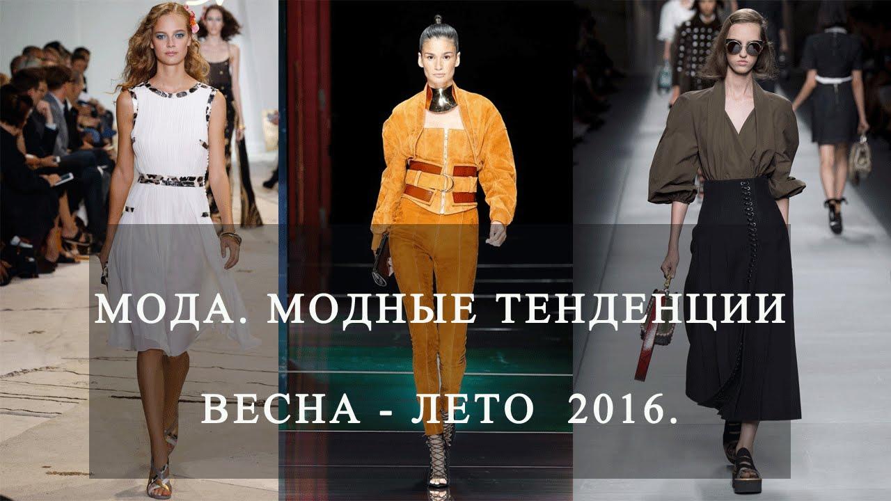 Мода. Модные тенденции весна-лето 2016