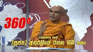 360 with Athuraliye Rathana Thero (25 - 03 - 2019) Thumbnail