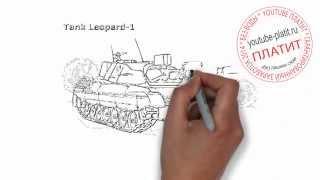 Танк Леопард  Как правильно поэтапно карандашом нарисовать танк(танк, танк т 34, танк т 90, война танков, русские танки, танки россии, мировой танк, танк 72, тяжелые танки, как..., 2014-07-28T06:58:37.000Z)