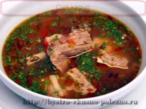 Суп Харчо |  ხარჩო | Мужская Еда | Кухня ТВ