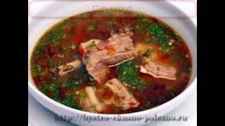Суп харчо(http://bystro-vkusno-polezno.ru На этом видео Вы можете посмотреть как приготовить суп харчо Суп харчо Для приготовления..., 2014-02-24T22:19:36.000Z)