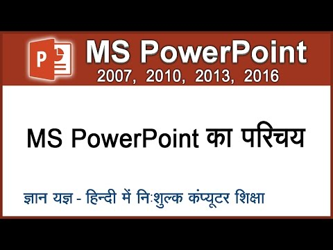 Learn About MS PowerPoint 2016/2013/2010/2007, Slides, Templates, Ribbon Etc. In Hindi - Lesson 1