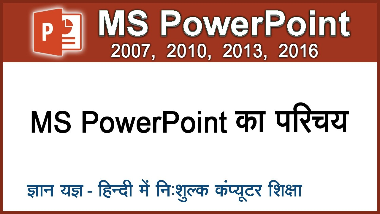 Learn about ms powerpoint 2016201320102007 slides templates learn about ms powerpoint 2016201320102007 slides templates ribbon etc in hindi lesson 1 alramifo Choice Image