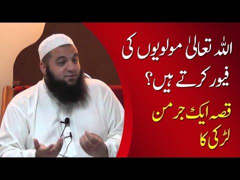 Allah Tala Molviyon Ki Favor Karrte Hain Aik Qissa Jarmani Larki Ka