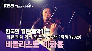 """이화윤_이신우(Shinuh Lee)/Caprice No. 2 """"Jeokbyeok"""" for Viola (version with Soribuk) (2020)/"""