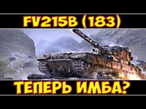 FV215b (183) - ТЕПЕРЬ ИМБА?