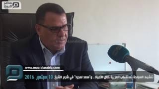 مصر العربية | تنشيط السياحة تستقطب العربية خلال الأعياد.. و