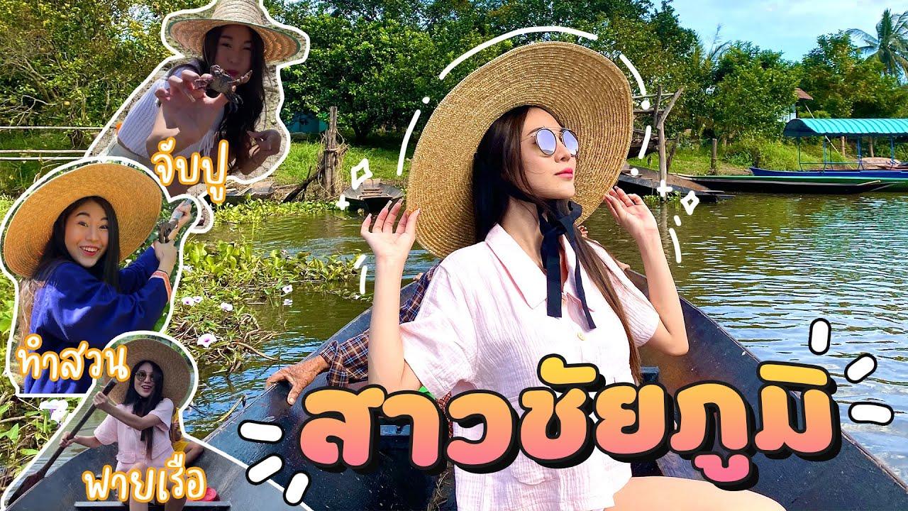 PANGCHOM VLOG | ทดลองเป็นสาวชัยภูมิ พายเรือ ทำสวน จับปู แป้งชมทำได้หมด