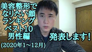 美容整形でなりたい顔ランキングベスト10男性編(2020年1~12月)