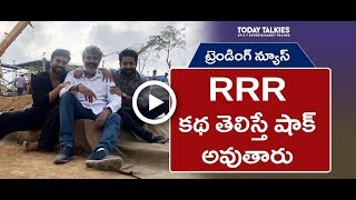 RRR Movie Story Leaked | Ram Charan | Jr NTR | Rajamouli |