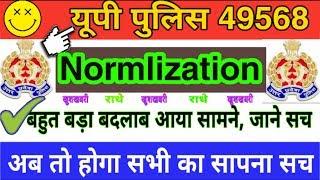 किसे कितना नॉर्मलाईजेशन  मिलेगा || UP Police Normalisazation 49568 || Up police result 2019,upp
