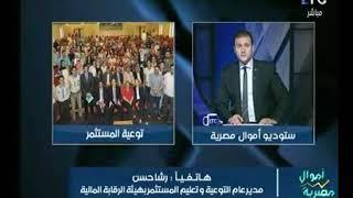 مدير عام التوعية وتعليم المستثمر توضح اختيار البنك الدولي لمصر كنموذج الشمول المالي