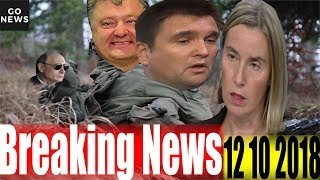 UKRAINE meets E.U. Council on Russia as THEY call for OWN forces!